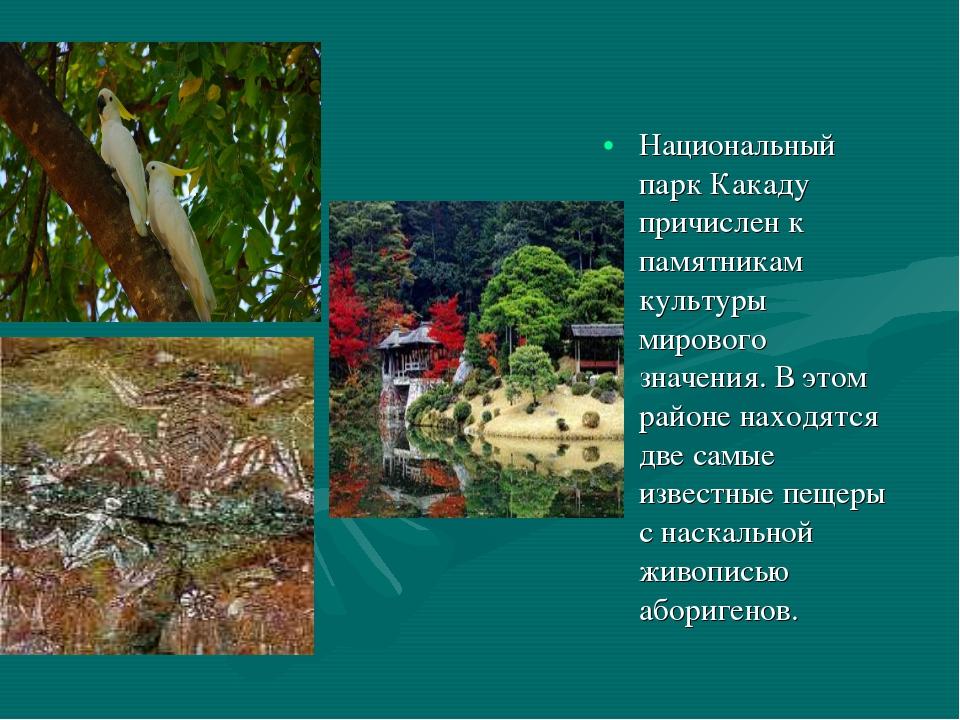 Национальный парк Какаду причислен к памятникам культуры мирового значения....