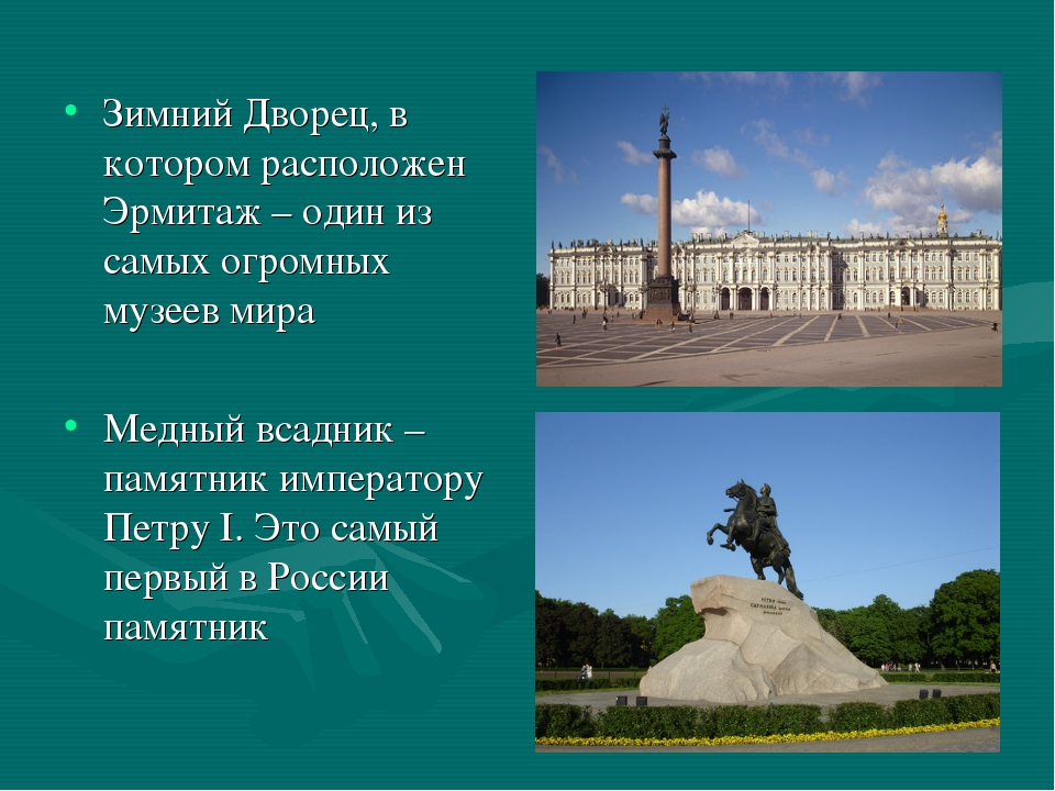 Зимний Дворец, в котором расположен Эрмитаж – один из самых огромных музеев м...