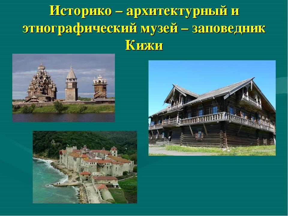 Историко – архитектурный и этнографический музей – заповедник Кижи