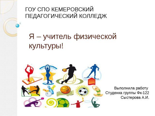 Я – учитель физической культуры! ГОУ СПО КЕМЕРОВСКИЙ ПЕДАГОГИЧЕСКИЙ КОЛЛЕДЖ В...