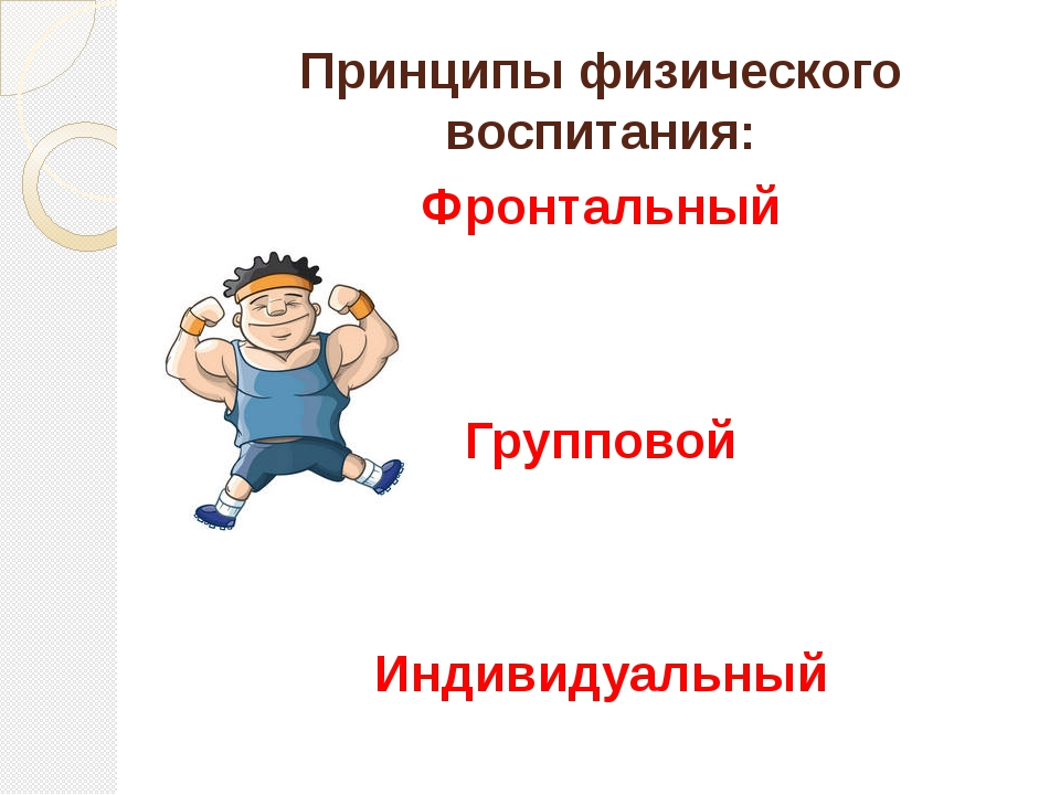 Принципы физического воспитания: Фронтальный Групповой Индивидуальный