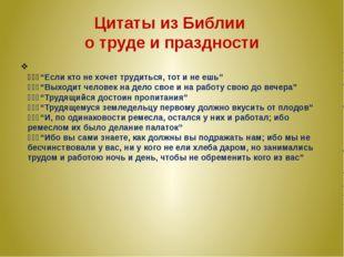 """Цитаты из Библии о труде и праздности """"Если кто не хочет трудиться, тот и"""