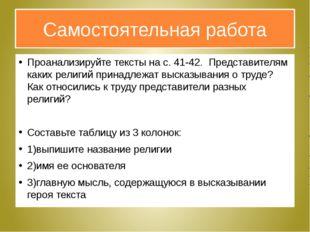 Самостоятельная работа Проанализируйте тексты на с. 41-42. Представителям как