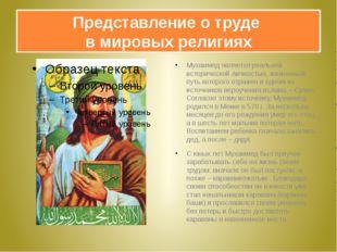 Мухаммед является реальной исторической личностью, жизненный путь которого от