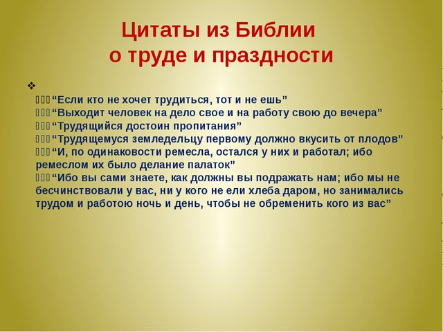 """Цитаты из Библии о труде и праздности """"Если кто не хочет трудиться, тот и..."""
