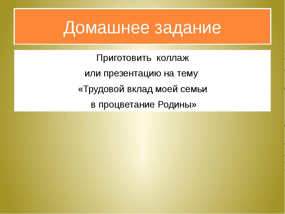 Домашнее задание Приготовить коллаж или презентацию на тему «Трудовой вклад м...