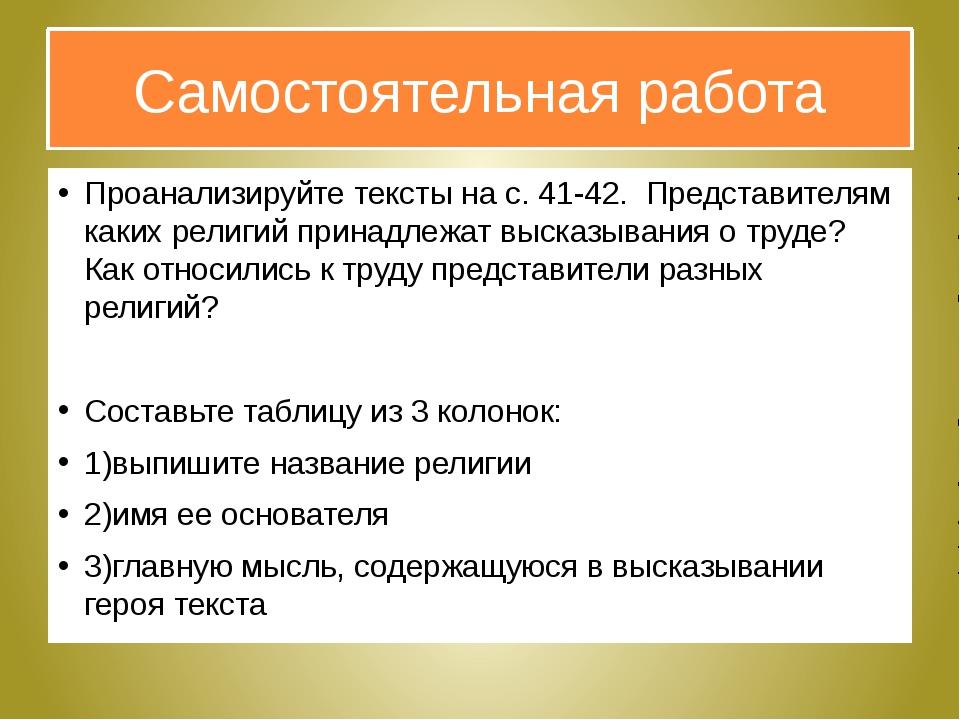 Самостоятельная работа Проанализируйте тексты на с. 41-42. Представителям как...
