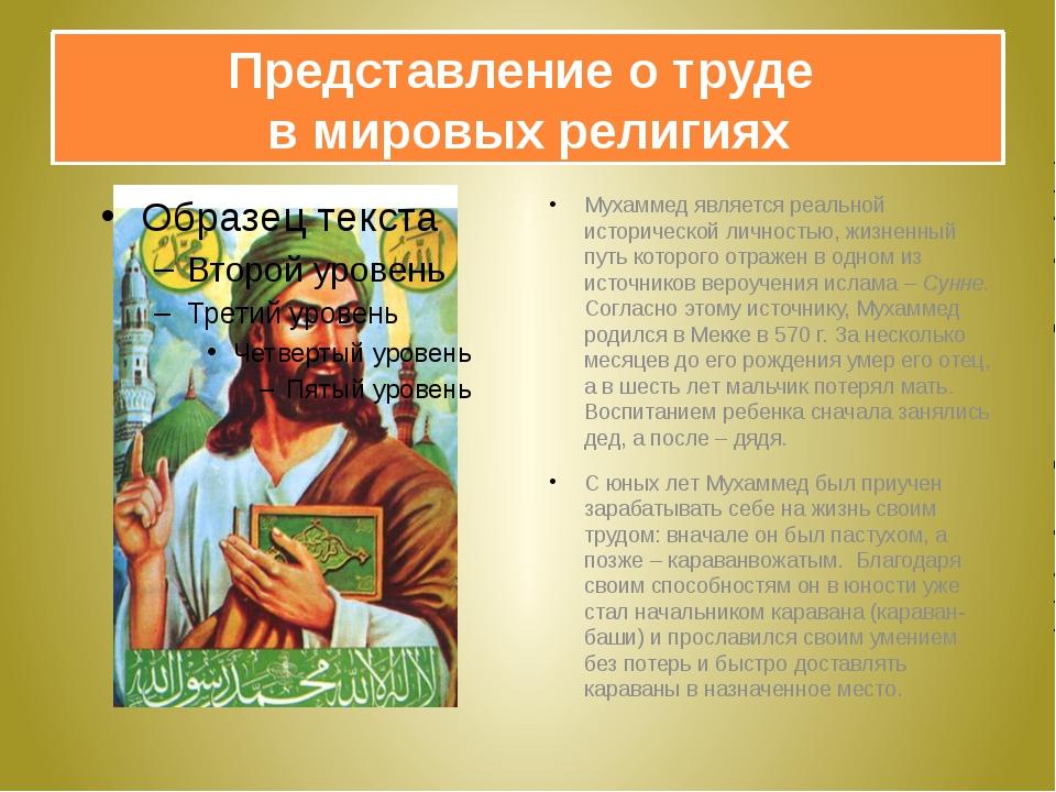 Мухаммед является реальной исторической личностью, жизненный путь которого от...