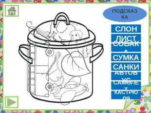 Используемые ресурсы: Кастрюля http://tvoiraskraski.ru/razvivayushchie-raskra