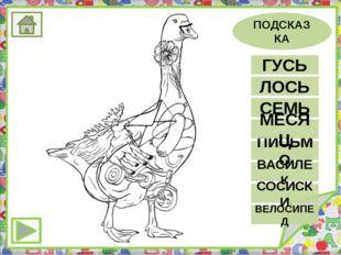 Используемые ресурсы: Гусь http://zaikinmir.ru/download/gusi-raskraski/gusi-r