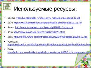 Используемые ресурсы: Обезьяна http://allforchildren.ru/paint/showimages/kren