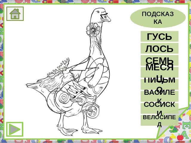 Используемые ресурсы: Гусь http://zaikinmir.ru/download/gusi-raskraski/gusi-r...