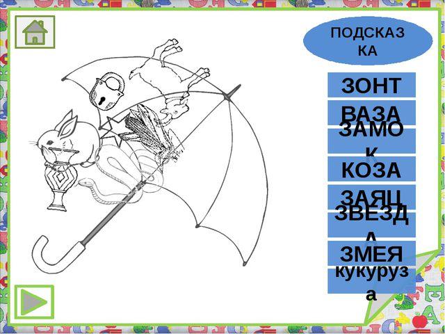 Используемые ресурсы: Зонтик http://tvoiraskraski.ru/interesnye-raskraski/ras...