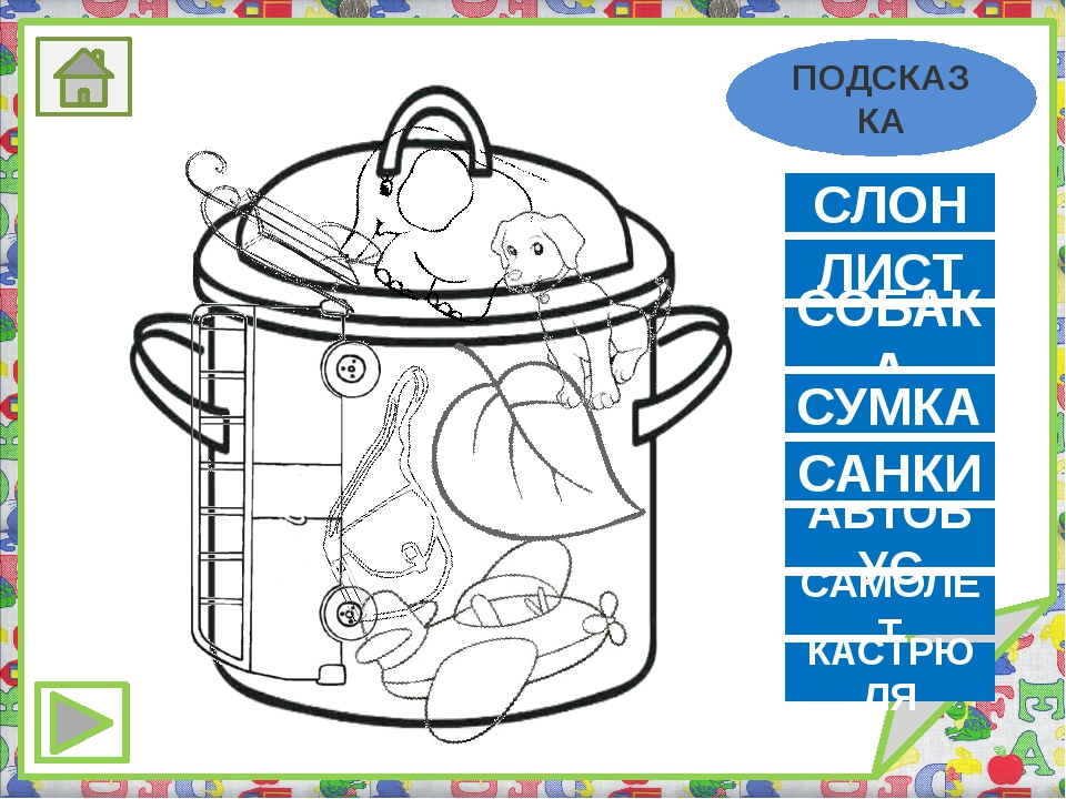 Используемые ресурсы: Кастрюля http://tvoiraskraski.ru/razvivayushchie-raskra...