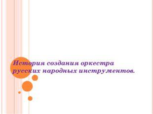 История создания оркестра русских народных инструментов.