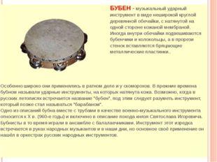 БУБЕН-музыкальный ударный инструмент в виде неширокой круглой деревянной