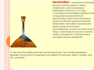 БАЛАЛАЙКА-сравнительно молодой музыкальный инструмент. Первое упоминание