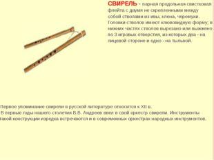СВИРЕЛЬ-парная продольная свистковая флейта с двумя не скрепленными межд