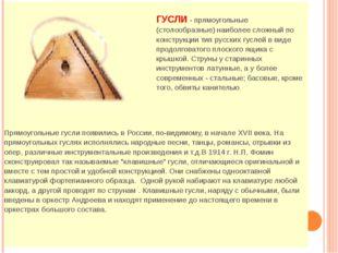 ГУСЛИ- прямоугольные (столообразные) наиболее сложный по конструкции тип