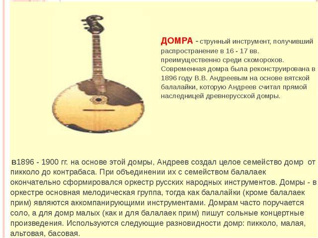 ДОМРА-струнный инструмент, получивший распространение в 16 - 17 вв. преи...