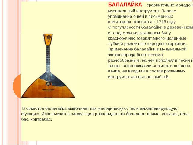 БАЛАЛАЙКА-сравнительно молодой музыкальный инструмент. Первое упоминание...