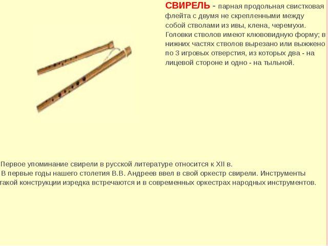 СВИРЕЛЬ-парная продольная свистковая флейта с двумя не скрепленными межд...