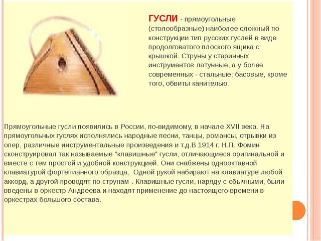 ГУСЛИ- прямоугольные (столообразные) наиболее сложный по конструкции тип...