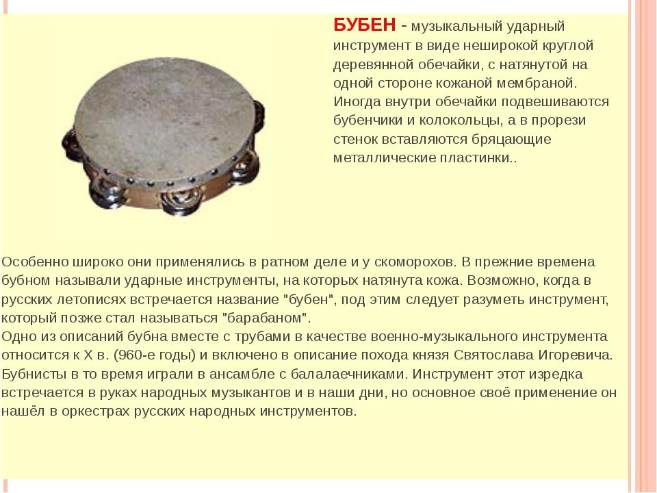 БУБЕН-музыкальный ударный инструмент в виде неширокой круглой деревянной...