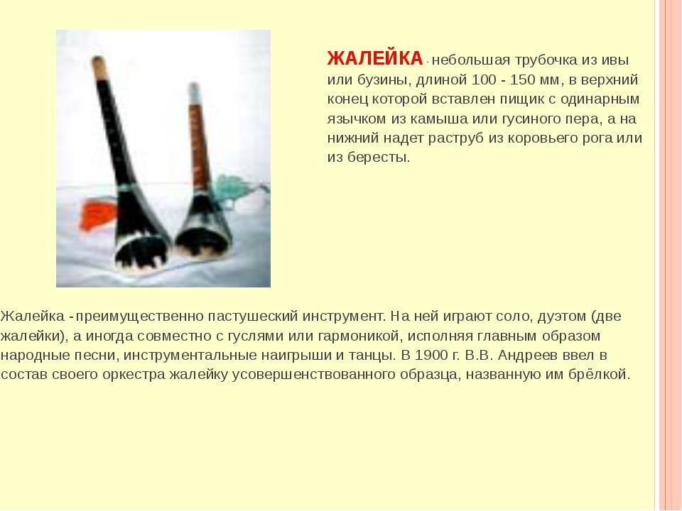 ЖАЛЕЙКА-небольшая трубочка из ивы или бузины, длиной 100 - 150 мм, в вер...
