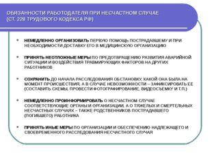 ОБЯЗАННОСТИ РАБОТОДАТЕЛЯ ПРИ НЕСЧАСТНОМ СЛУЧАЕ (СТ. 228 ТРУДОВОГО КОДЕКСА РФ)