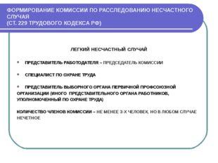 ФОРМИРОВАНИЕ КОМИССИИ ПО РАССЛЕДОВАНИЮ НЕСЧАСТНОГО СЛУЧАЯ (СТ. 229 ТРУДОВОГО
