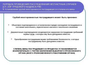 ПОРЯДОК ПРОВЕДЕНИЯ РАССЛЕДОВАНИЯ НЕСЧАСТНЫХ СЛУЧАЕВ (СТ. 2292 ТРУДОВОГО КОДЕК