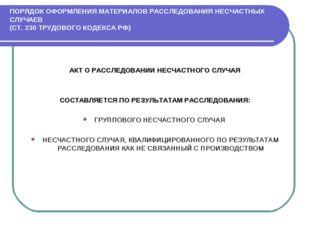 ПОРЯДОК ОФОРМЛЕНИЯ МАТЕРИАЛОВ РАССЛЕДОВАНИЯ НЕСЧАСТНЫХ СЛУЧАЕВ (СТ. 230 ТРУДО