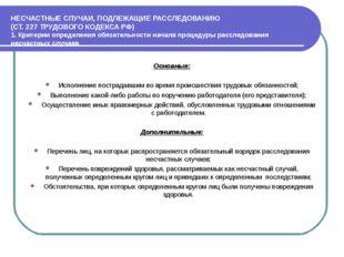 НЕСЧАСТНЫЕ СЛУЧАИ, ПОДЛЕЖАЩИЕ РАССЛЕДОВАНИЮ (СТ. 227 ТРУДОВОГО КОДЕКСА РФ) 1