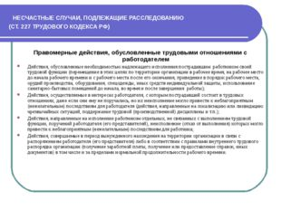 НЕСЧАСТНЫЕ СЛУЧАИ, ПОДЛЕЖАЩИЕ РАССЛЕДОВАНИЮ (СТ. 227 ТРУДОВОГО КОДЕКСА РФ) П