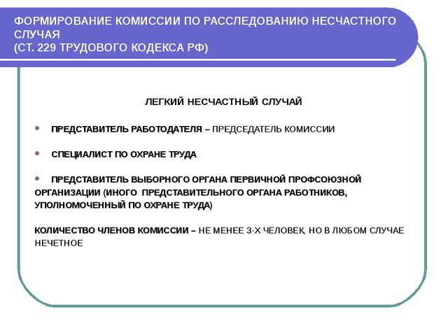 ФОРМИРОВАНИЕ КОМИССИИ ПО РАССЛЕДОВАНИЮ НЕСЧАСТНОГО СЛУЧАЯ (СТ. 229 ТРУДОВОГО...