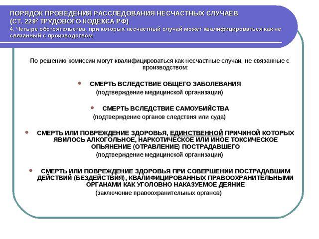 ПОРЯДОК ПРОВЕДЕНИЯ РАССЛЕДОВАНИЯ НЕСЧАСТНЫХ СЛУЧАЕВ (СТ. 2292 ТРУДОВОГО КОДЕК...