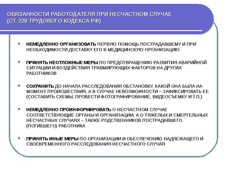 ОБЯЗАННОСТИ РАБОТОДАТЕЛЯ ПРИ НЕСЧАСТНОМ СЛУЧАЕ (СТ. 228 ТРУДОВОГО КОДЕКСА РФ)...