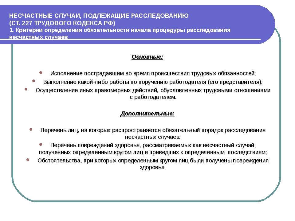 НЕСЧАСТНЫЕ СЛУЧАИ, ПОДЛЕЖАЩИЕ РАССЛЕДОВАНИЮ (СТ. 227 ТРУДОВОГО КОДЕКСА РФ) 1...