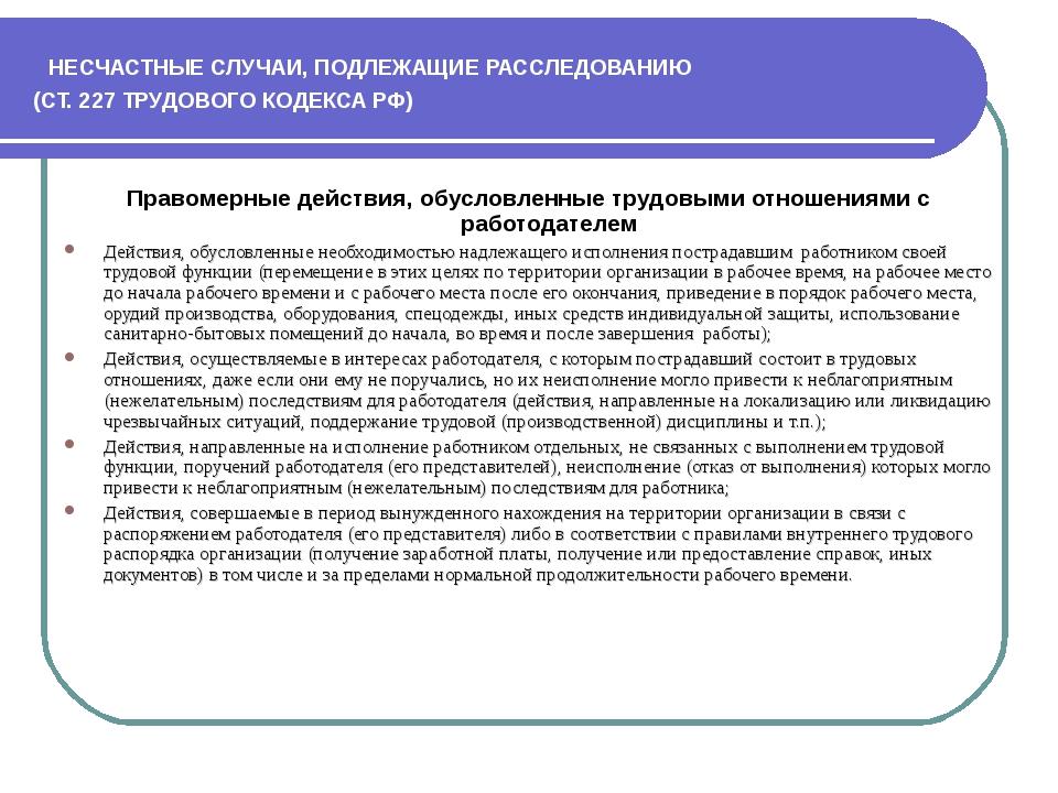 НЕСЧАСТНЫЕ СЛУЧАИ, ПОДЛЕЖАЩИЕ РАССЛЕДОВАНИЮ (СТ. 227 ТРУДОВОГО КОДЕКСА РФ) П...