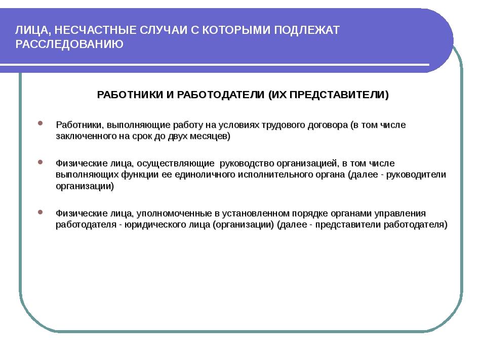 белорусской расследованию несчастных случаев подлежат расследованию вопросов ответов; Отзывы
