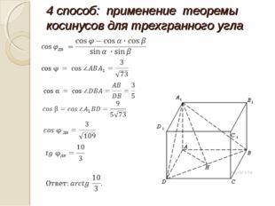 4 способ: применение теоремы косинусов для трехгранного угла