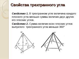 Свойства трехгранного угла Свойство 1. В трехгранном угле величина каждого п