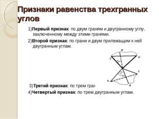 Признаки равенства трехгранных углов 1)Первый признак: по двум граням и двугр