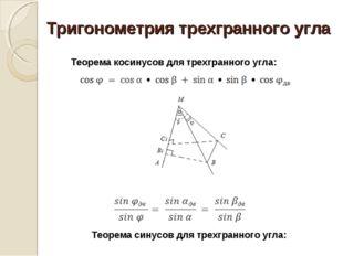 Тригонометрия трехгранного угла Теорема косинусов для трехгранного угла: