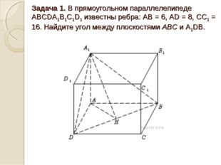 Задача 1. В прямоугольном параллелепипеде ABCDA1B1C1D1 известны ребра: AB = 6