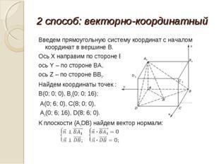 2 способ: векторно-координатный Введем прямоугольную систему координат с нача