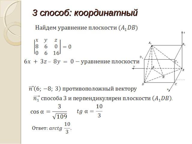 3 способ: координатный