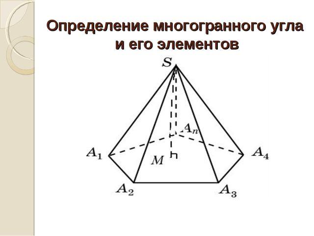 Определение многогранного угла и его элементов