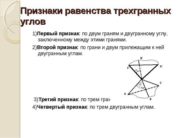 Признаки равенства трехгранных углов 1)Первый признак: по двум граням и двугр...